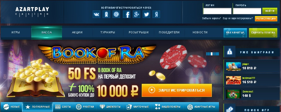 азарт плей казино сайт
