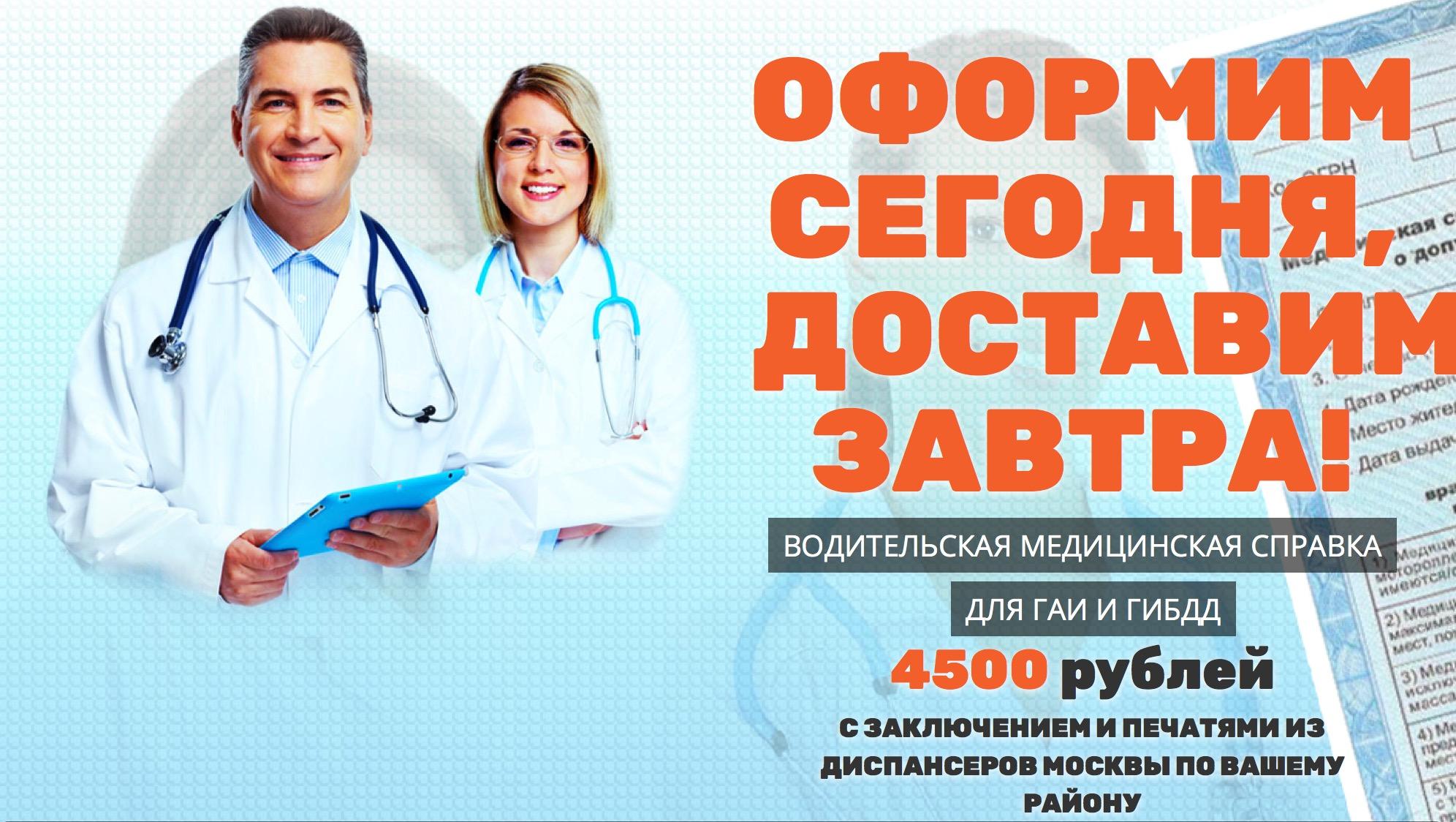 Купить медицинскую спрвку пенза